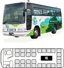 中型バス 28人乗りサロン
